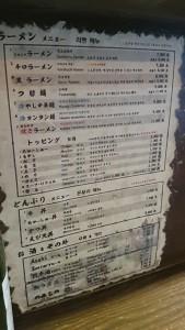 麺屋三代目メニュー