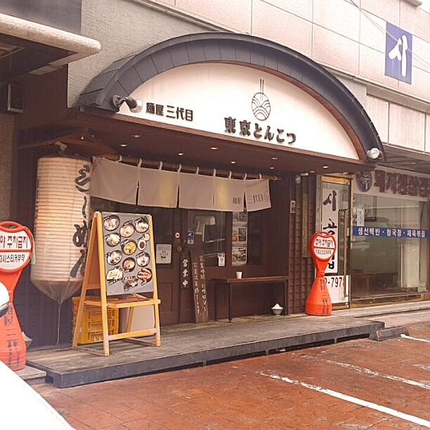 カンナム麺屋三代目