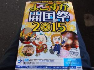 横須賀開国祭2015