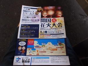横須賀開国花火大会2015