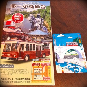 るーぷる仙台のパンフレットと1日券