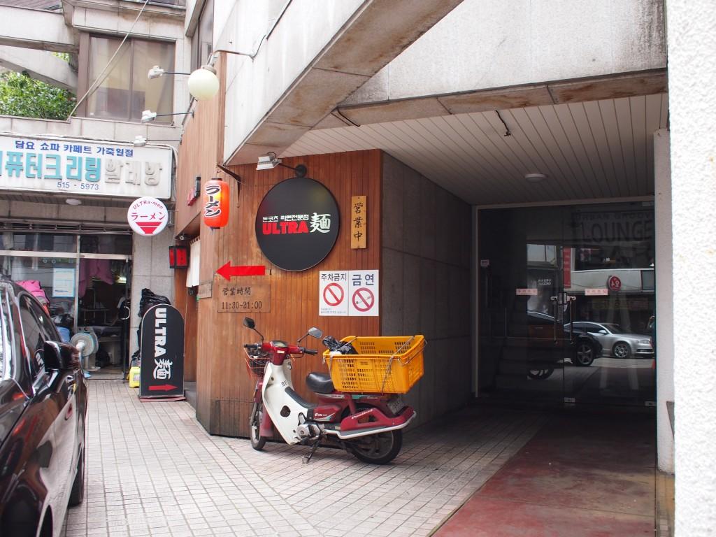 ソウル、ウルトラ麺