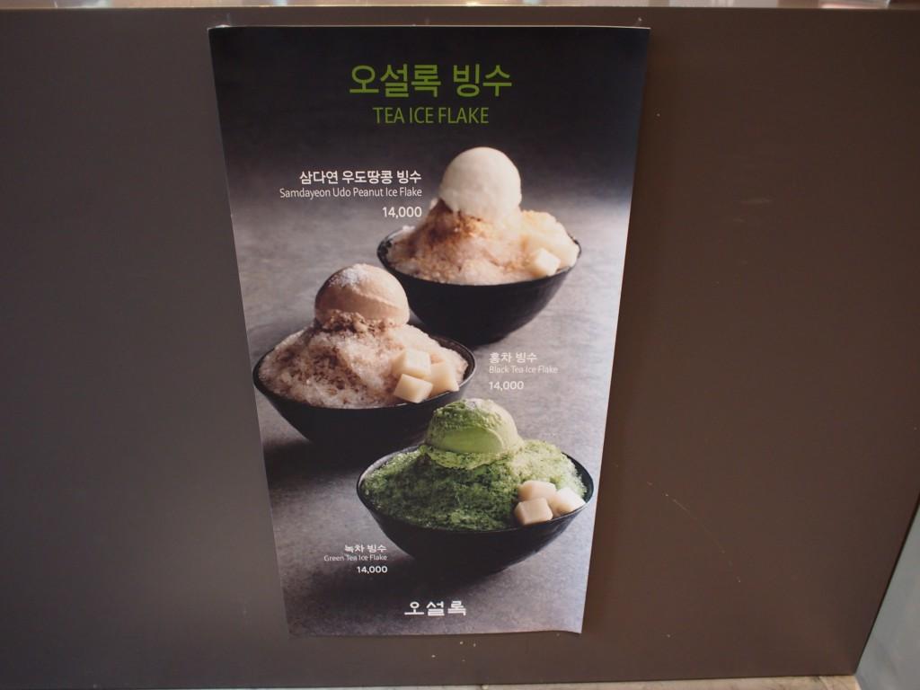 OSULLOCカンナム店、かき氷