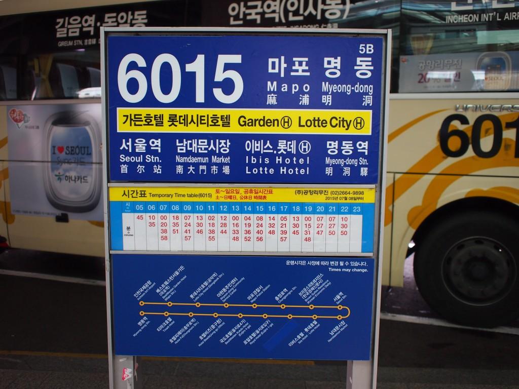 明洞行きバス乗り場…6015番バス