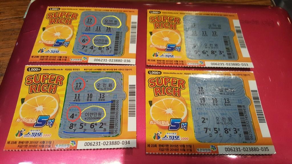 韓国の宝くじ4枚