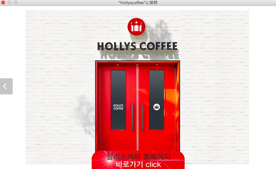 hollys coffee wifi 3