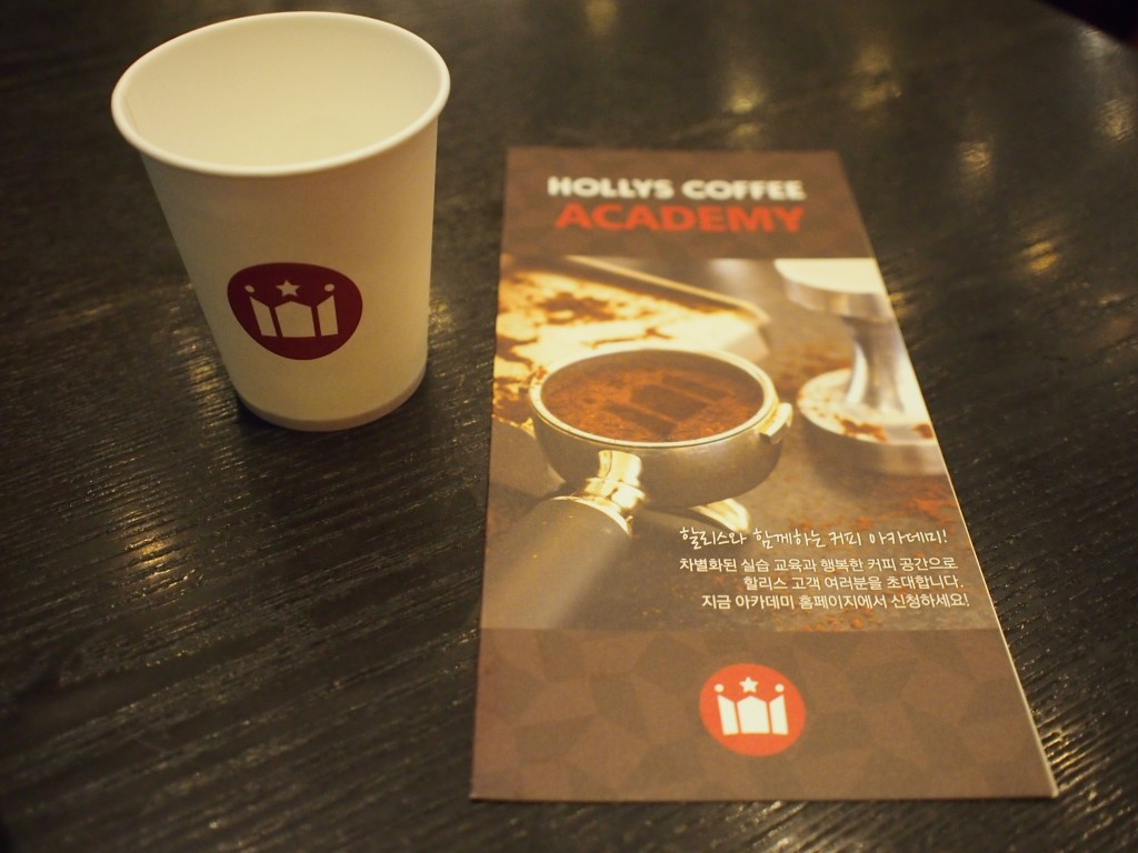 Hollys Coffeeコーヒーアカデミー