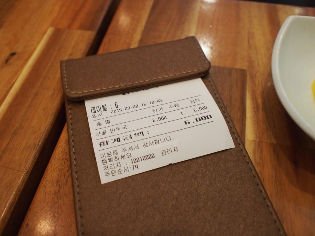 Bang's Mandoo安い