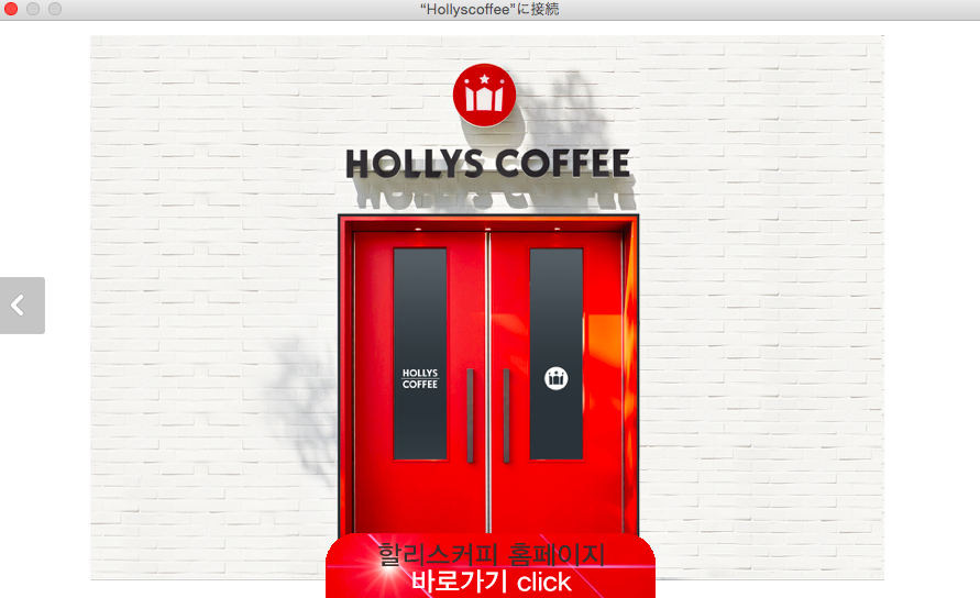 hollys coffee wifi 3