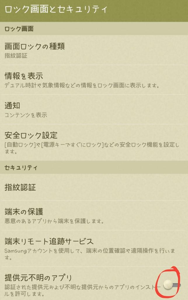 Screenshot_2015-10-24-00-53-08