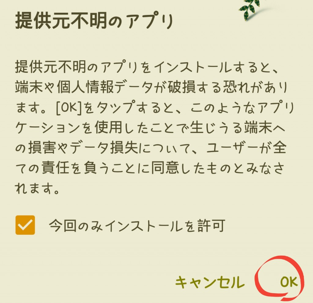 Screenshot_2015-10-24-00-53-23