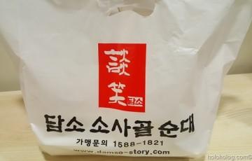 韓国でボッチ飯…スンデをお持ち帰り!