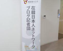 韓国観光公社在韓日本人ネットワークブログ記者団