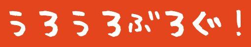 韓国で働く日本人の韓国うろうろブログ(食べ歩き/韓国コスメ/マッサージ・エステ/他、韓国生活全般)